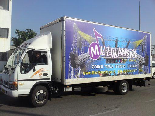 שילוט ארגז משאית מיוזיקנסקי