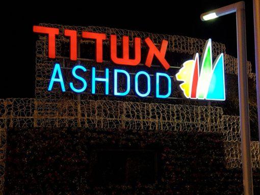 אותיות לעירית אשדוד