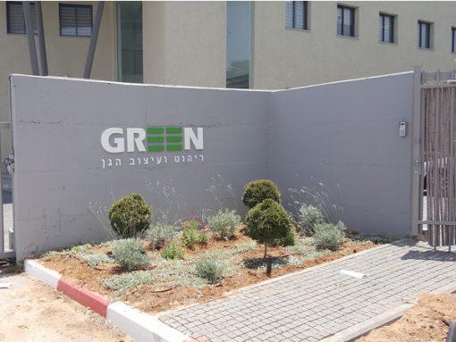 שלט לוגו GREEN