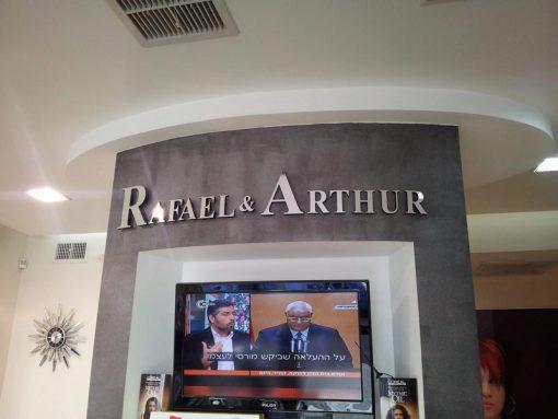 Rafael-&-Arthur-מספרה