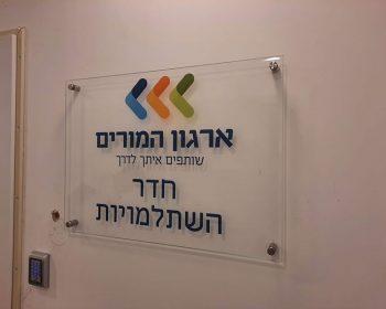 שלטים למשרד ראשי