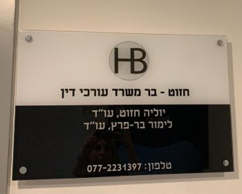 שלט-למשרד-עורך-דין